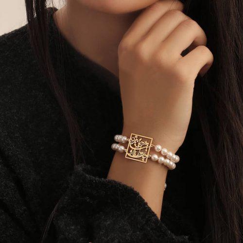 دستبند طرح تایپوگرافی مروارید دوبند